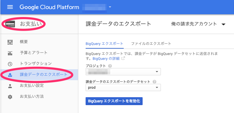 Export GCP Billing data to Google BigQuery